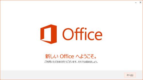 新しいOfficeへようこそ