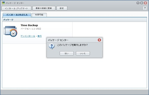 TimeBackupの使い方05