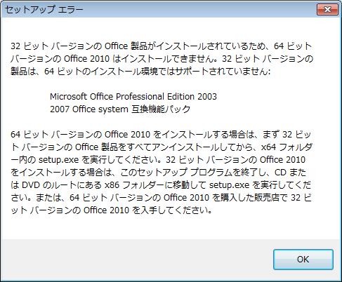 OEM Office 2010 Professional Plus