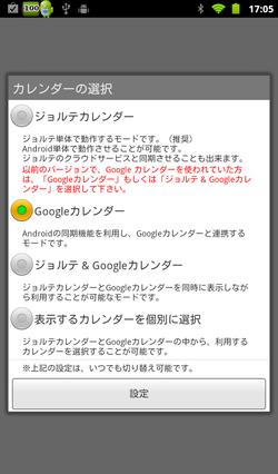 Googleカレンダーと同期