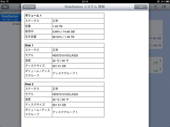 DS finder_iOS08