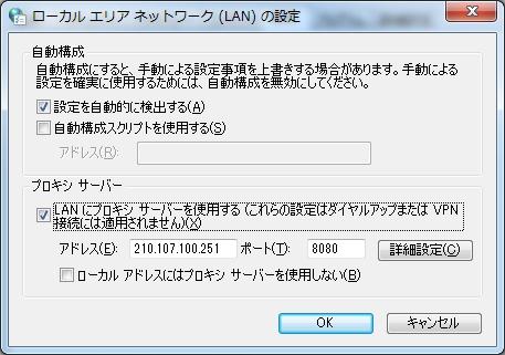 ローカルエリアネットワーク(LAN)の設定