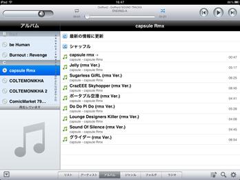 DS_audio_iOS03