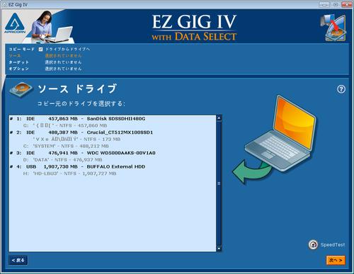 ApricornのEZ GIG IV 02