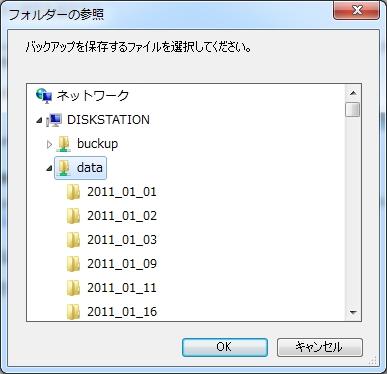 OSシステムのバックアップ05