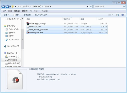ファイルのバックアップ