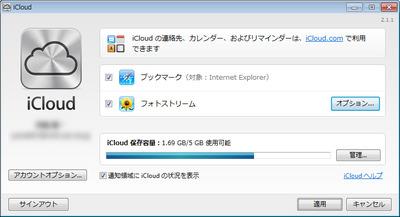 WindowsのiCloud設定画面