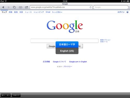 日本語への切り替えはWinキーとスペース