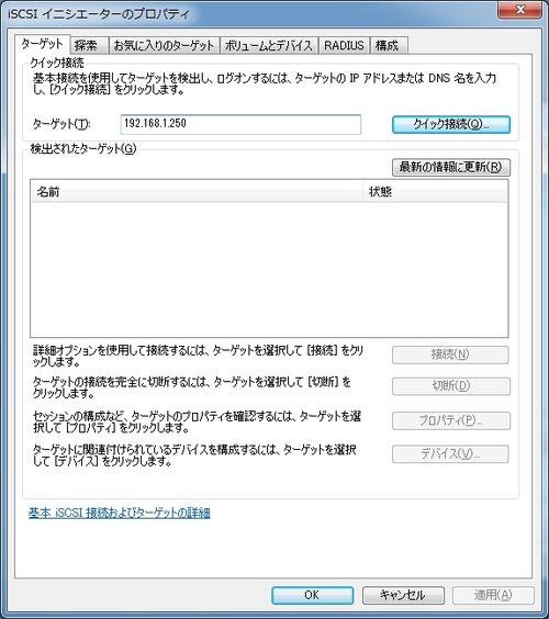 iSCSIの使い方12