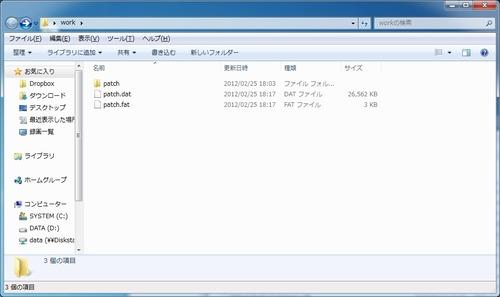 FARCRY2日本語化手順17