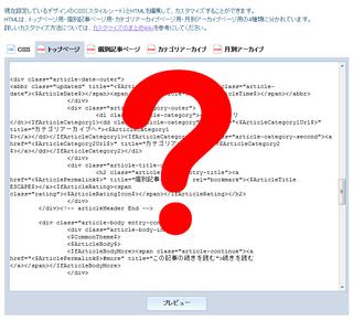 CSSと連携したHTMLは難しい