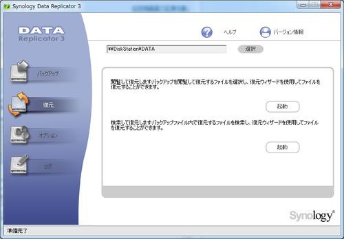 Synology_Data_Replicator_3使い方21