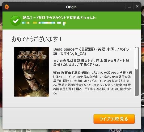 OriginにAmazonで買ったDead Spaceを登録3