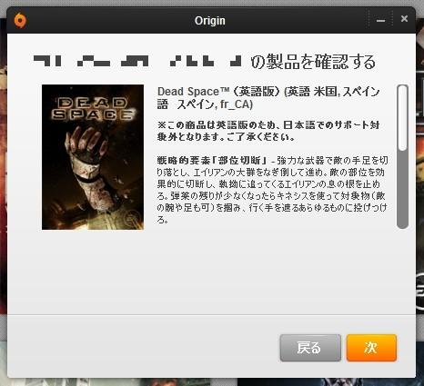 OriginにAmazonで買ったDead Spaceを登録2