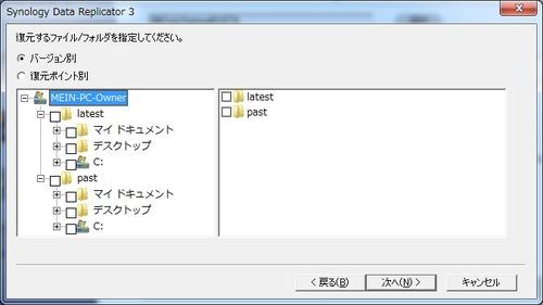 Synology_Data_Replicator_3使い方25