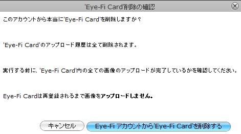 Eye-Fiカードの登録を抹消すれば可能
