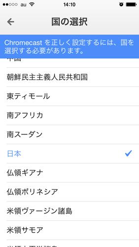Chromecast初期設定06