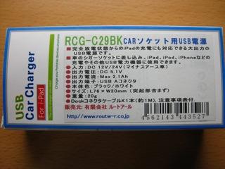 RCG-C29BKパッケージ裏
