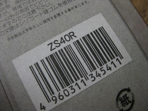 ZS40R