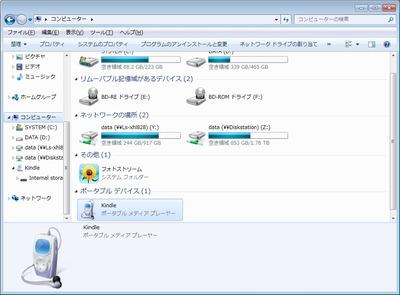 USBでKindleFireHDをPCと接続