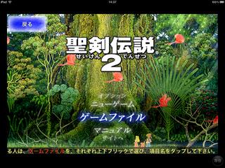 聖剣伝説2 タイトル