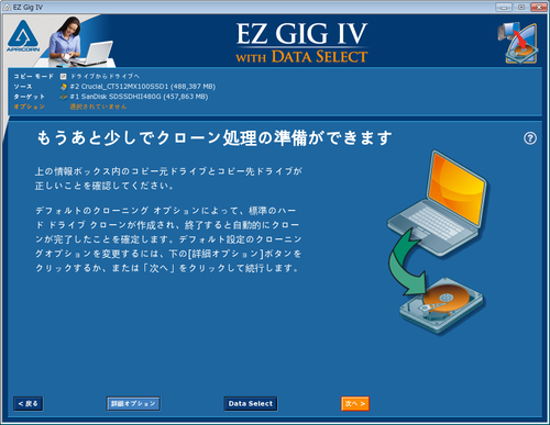ApricornのEZ GIG IV 04