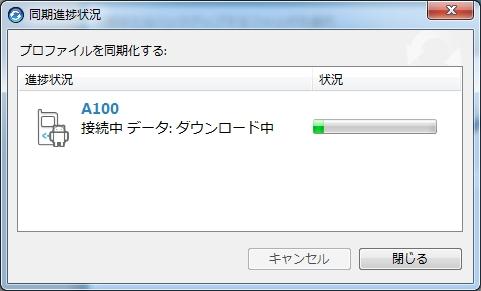Acersync05