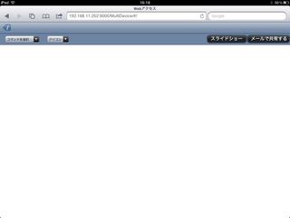 モバイル版iPad