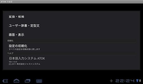日本語入力システムATOK