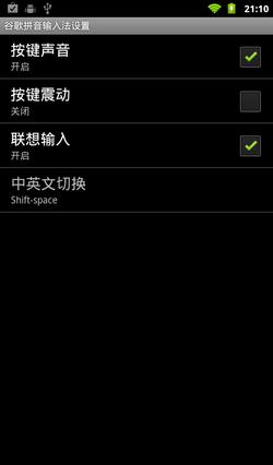 読めない中国語表示の設定が・・・