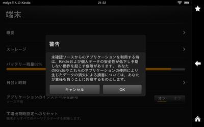 野良アプリのインストール設定05