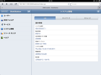 DS finder_iOS14