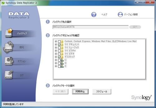 Synology_Data_Replicator_3使い方13