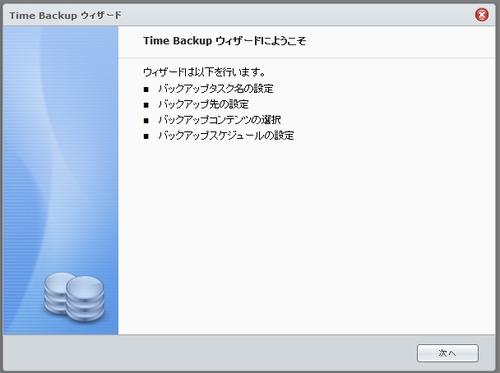 TimeBackupの使い方11