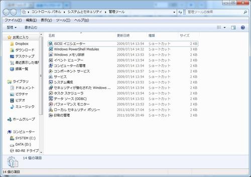 iSCSIの使い方11