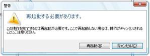 初期状態SSDでIntel Data Migration Software05