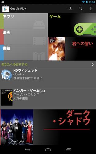 GooglePlayでコンテンツを追加