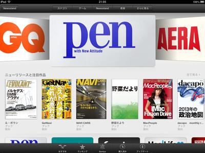 AppStore内のNewsstandページ