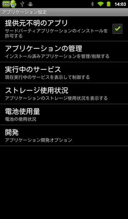 提供元不明のアプリにチェック