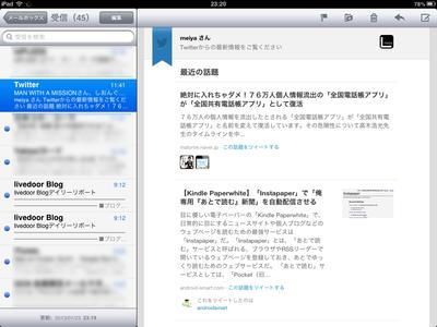 メールアプリ