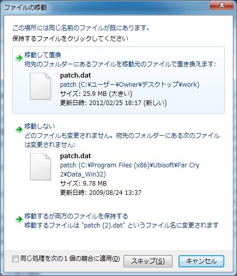 FARCRY2日本語化手順20
