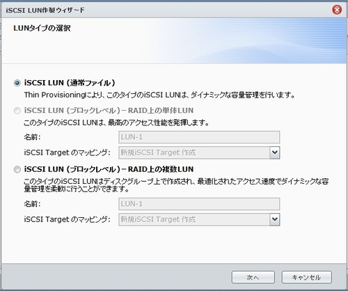 iSCSIの使い方03