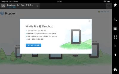 Dropboxのインストール手順05