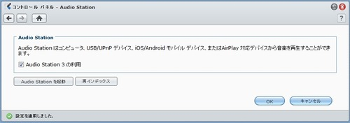 DSMでDS_audioの設定