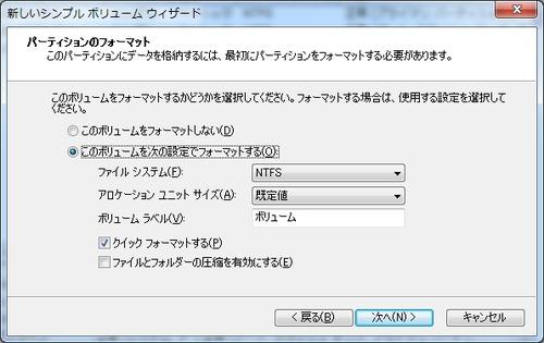 iSCSIの使い方21