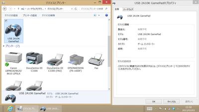 USBゲームパッドを認識1