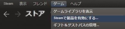 Steamで製品を有効にする