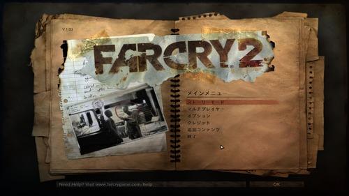 FARCRY2日本語化