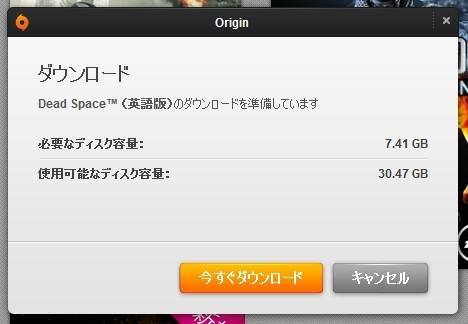 OriginにAmazonで買ったDead Spaceを登録6