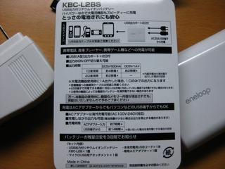 KBC-L2BS06